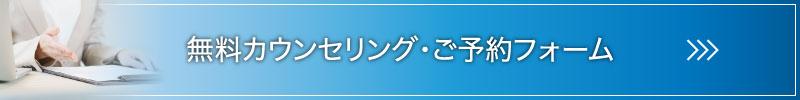 無料カウンセリング・ご予約フォーム